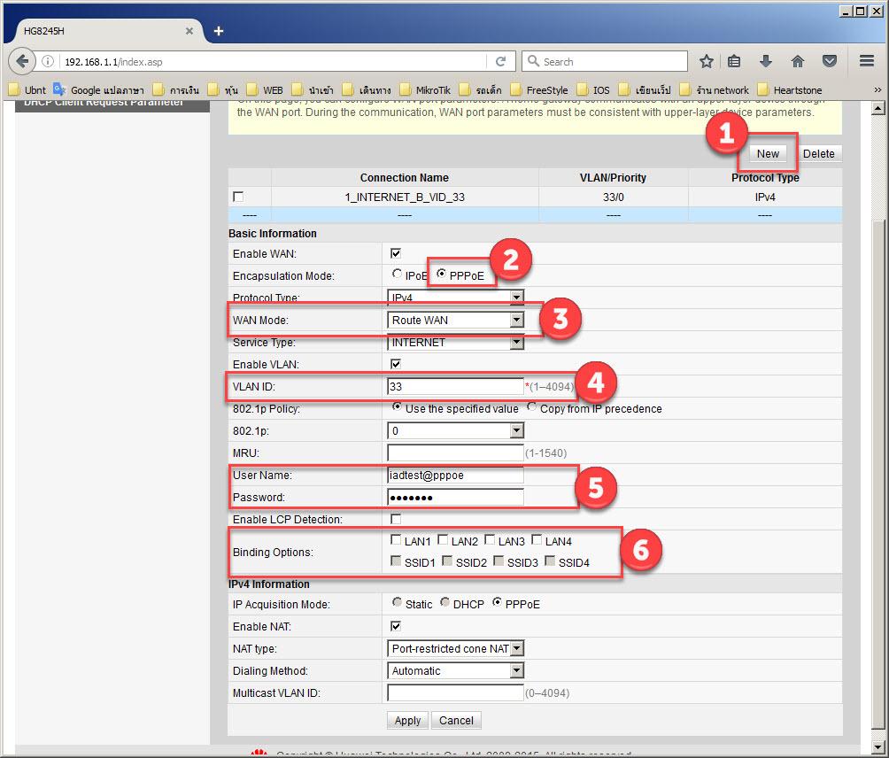 พื้นฐาน : คู่มือการตั้งค่า Bridge Mode ของอุปกรณ์ 3BB GPON ONU รุ่น